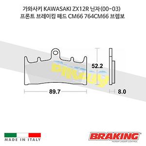 가와사키 KAWASAKI ZX12R 닌자(00-03) 프론트 브레이킹 브레이크 패드 라이닝 CM66 764CM66 브렘보