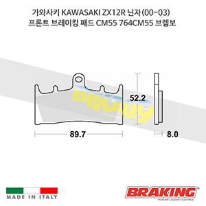 가와사키 KAWASAKI ZX12R 닌자(00-03) 프론트 브레이킹 브레이크 패드 라이닝 CM55 764CM55 브렘보