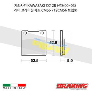 가와사키 KAWASAKI ZX12R 닌자(00-03) 리어 브레이킹 브레이크 패드 라이닝 CM56 719CM56 브렘보