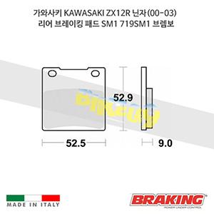 가와사키 KAWASAKI ZX12R 닌자(00-03) 리어 브레이킹 브레이크 패드 라이닝 SM1 719SM1 브렘보