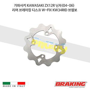 가와사키 KAWASAKI ZX12R 닌자(04-06) 리어 브레이킹 브레이크 디스크 로터 W-FIX KW34RID 브렘보