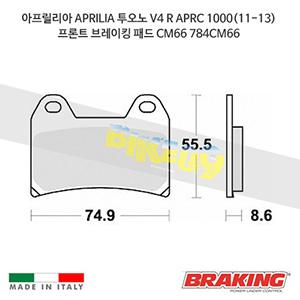 아프릴리아 APRILIA 투오노 V4 R APRC 1000(11-13) 프론트 브레이킹 패드 CM66 784CM66