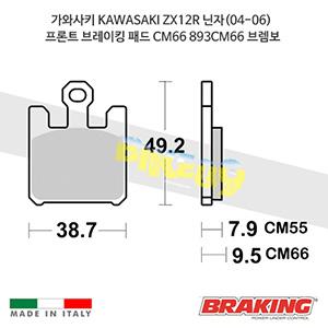 가와사키 KAWASAKI ZX12R 닌자(04-06) 프론트 브레이킹 브레이크 패드 라이닝 CM66 893CM66 브렘보