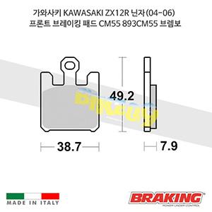 가와사키 KAWASAKI ZX12R 닌자(04-06) 프론트 브레이킹 브레이크 패드 라이닝 CM55 893CM55 브렘보