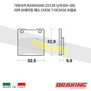 가와사키 KAWASAKI ZX12R 닌자(04-06) 리어 브레이킹 브레이크 패드 라이닝 CM56 719CM56 브렘보