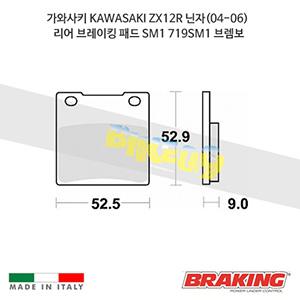 가와사키 KAWASAKI ZX12R 닌자(04-06) 리어 브레이킹 브레이크 패드 라이닝 SM1 719SM1 브렘보
