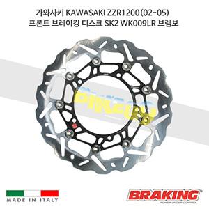 가와사키 KAWASAKI ZZR1200(02-05) 프론트 브레이킹 브레이크 디스크 로터 SK2 WK009LR 브렘보
