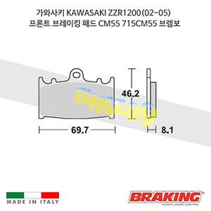 가와사키 KAWASAKI ZZR1200(02-05) 프론트 브레이킹 브레이크 패드 라이닝 CM55 715CM55 브렘보