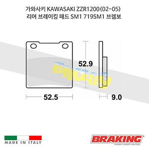 가와사키 KAWASAKI ZZR1200(02-05) 리어 브레이킹 브레이크 패드 라이닝 SM1 719SM1 브렘보