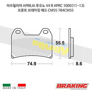 아프릴리아 APRILIA 투오노 V4 R APRC 1000(11-13) 프론트 브레이킹 패드 CM55 784CM55