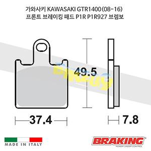 가와사키 KAWASAKI GTR1400(08-16) 프론트 브레이킹 브레이크 패드 라이닝 P1R P1R927 브렘보