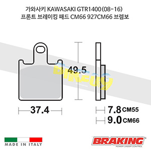 가와사키 KAWASAKI GTR1400(08-16) 프론트 브레이킹 브레이크 패드 라이닝 CM66 927CM66 브렘보