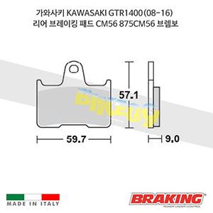 가와사키 KAWASAKI GTR1400(08-16) 리어 브레이킹 브레이크 패드 라이닝 CM56 875CM56 브렘보