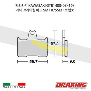 가와사키 KAWASAKI GTR1400(08-16) 리어 브레이킹 브레이크 패드 라이닝 SM1 875SM1 브렘보