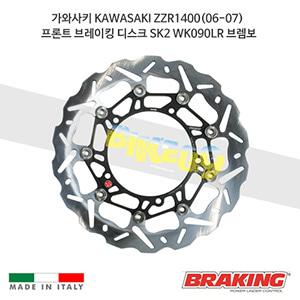 가와사키 KAWASAKI ZZR1400(06-07) 프론트 브레이킹 브레이크 디스크 로터 SK2 WK090LR 브렘보