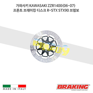 가와사키 KAWASAKI ZZR1400(06-07) 프론트 브레이킹 브레이크 디스크 로터 R-STX STX90 브렘보