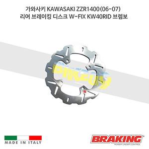 가와사키 KAWASAKI ZZR1400(06-07) 리어 브레이킹 브레이크 디스크 로터 W-FIX KW40RID 브렘보