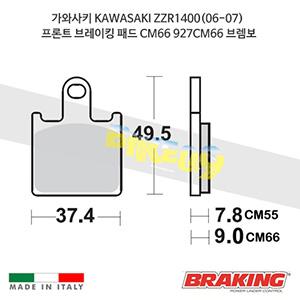 가와사키 KAWASAKI ZZR1400(06-07) 프론트 브레이킹 브레이크 패드 라이닝 CM66 927CM66 브렘보