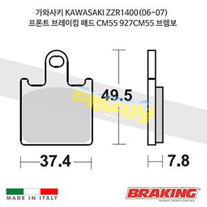 가와사키 KAWASAKI ZZR1400(06-07) 프론트 브레이킹 브레이크 패드 라이닝 CM55 927CM55 브렘보