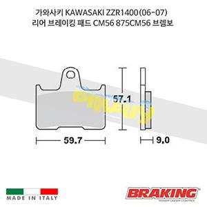 가와사키 KAWASAKI ZZR1400(06-07) 리어 브레이킹 브레이크 패드 라이닝 CM56 875CM56 브렘보