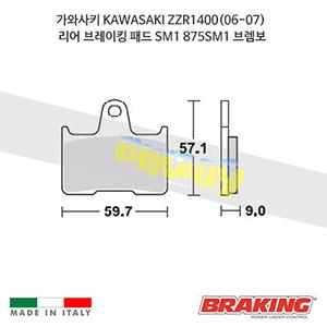 가와사키 KAWASAKI ZZR1400(06-07) 리어 브레이킹 브레이크 패드 라이닝 SM1 875SM1 브렘보