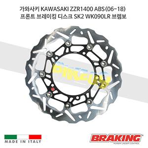가와사키 KAWASAKI ZZR1400 ABS(06-18) 프론트 브레이킹 브레이크 디스크 로터 SK2 WK090LR 브렘보