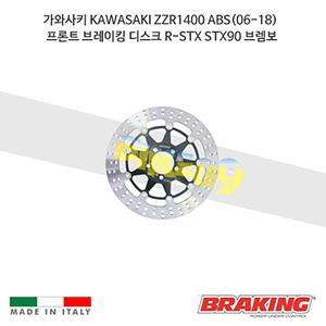 가와사키 KAWASAKI ZZR1400 ABS(06-18) 프론트 브레이킹 브레이크 디스크 로터 R-STX STX90 브렘보