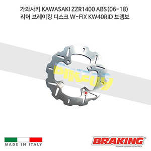 가와사키 KAWASAKI ZZR1400 ABS(06-18) 리어 브레이킹 브레이크 디스크 로터 W-FIX KW40RID 브렘보