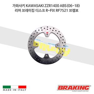 가와사키 KAWASAKI ZZR1400 ABS(06-18) 리어 브레이킹 브레이크 디스크 로터 R-FIX RF7521 브렘보