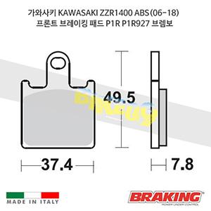 가와사키 KAWASAKI ZZR1400 ABS(06-18) 프론트 브레이킹 브레이크 패드 라이닝 P1R P1R927 브렘보