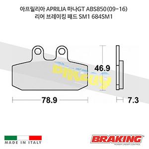 아프릴리아 APRILIA 마나GT ABS850(09-16) 리어 브레이킹 브레이크 패드 라이닝 SM1 684SM1 브렘보