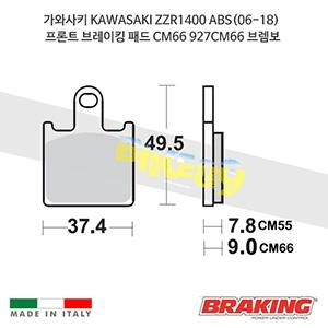 가와사키 KAWASAKI ZZR1400 ABS(06-18) 프론트 브레이킹 브레이크 패드 라이닝 CM66 927CM66 브렘보
