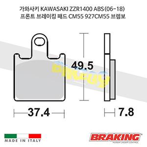 가와사키 KAWASAKI ZZR1400 ABS(06-18) 프론트 브레이킹 브레이크 패드 라이닝 CM55 927CM55 브렘보