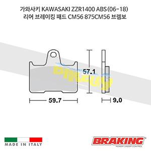 가와사키 KAWASAKI ZZR1400 ABS(06-18) 리어 브레이킹 브레이크 패드 라이닝 CM56 875CM56 브렘보