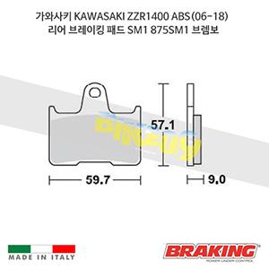 가와사키 KAWASAKI ZZR1400 ABS(06-18) 리어 브레이킹 브레이크 패드 라이닝 SM1 875SM1 브렘보