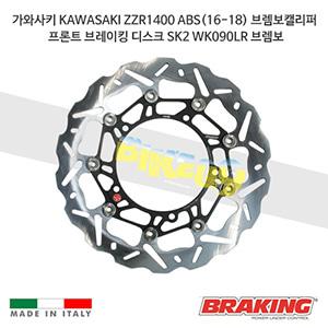 가와사키 KAWASAKI ZZR1400 ABS(16-18) 브렘보캘리퍼 프론트 브레이킹 브레이크 디스크 로터 SK2 WK090LR 브렘보