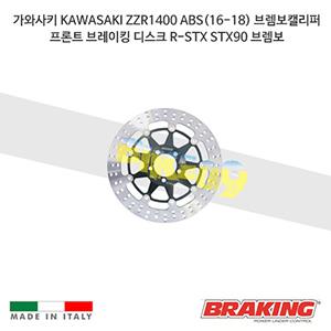 가와사키 KAWASAKI ZZR1400 ABS(16-18) 브렘보캘리퍼 프론트 브레이킹 브레이크 디스크 로터 R-STX STX90 브렘보