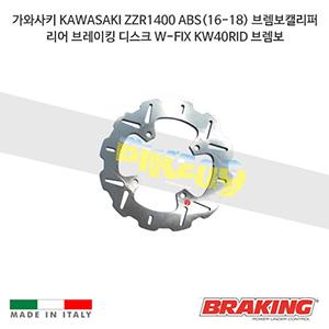 가와사키 KAWASAKI ZZR1400 ABS(16-18) 브렘보캘리퍼 리어 브레이킹 브레이크 디스크 로터 W-FIX KW40RID 브렘보