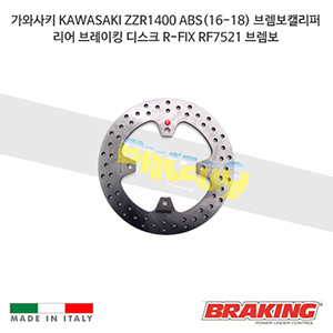 가와사키 KAWASAKI ZZR1400 ABS(16-18) 브렘보캘리퍼 리어 브레이킹 브레이크 디스크 로터 R-FIX RF7521 브렘보