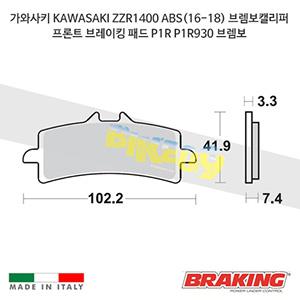 가와사키 KAWASAKI ZZR1400 ABS(16-18) 브렘보캘리퍼 프론트 브레이킹 브레이크 패드 라이닝 P1R P1R930 브렘보