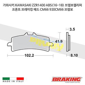 가와사키 KAWASAKI ZZR1400 ABS(16-18) 브렘보캘리퍼 프론트 브레이킹 브레이크 패드 라이닝 CM66 930CM66 브렘보