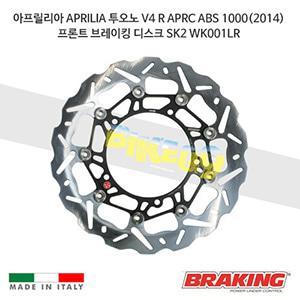 아프릴리아 APRILIA 투오노 V4 R APRC ABS 1000(2014) 프론트 브레이킹 디스크 SK2 WK001LR