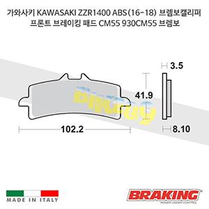 가와사키 KAWASAKI ZZR1400 ABS(16-18) 브렘보캘리퍼 프론트 브레이킹 브레이크 패드 라이닝 CM55 930CM55 브렘보