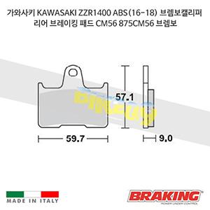 가와사키 KAWASAKI ZZR1400 ABS(16-18) 브렘보캘리퍼 리어 브레이킹 브레이크 패드 라이닝 CM56 875CM56 브렘보
