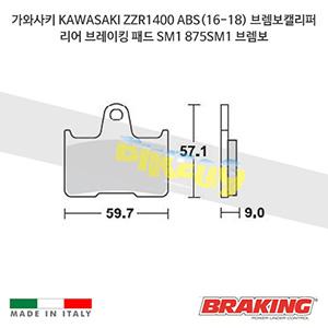가와사키 KAWASAKI ZZR1400 ABS(16-18) 브렘보캘리퍼 리어 브레이킹 브레이크 패드 라이닝 SM1 875SM1 브렘보