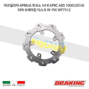 아프릴리아 APRILIA 투오노 V4 R APRC ABS 1000(2014) 리어 브레이킹 디스크 W-FIX WF7512