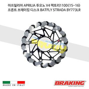 아프릴리아 APRILIA 투오노 V4 팩토리1100(15-16) 프론트 브레이킹 디스크 BATFLY STRADA BY773LR