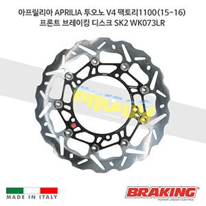 아프릴리아 APRILIA 투오노 V4 팩토리1100(15-16) 프론트 브레이킹 디스크 SK2 WK073LR