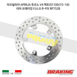 아프릴리아 APRILIA 투오노 V4 팩토리1100(15-16) 리어 브레이킹 디스크 R-FIX RF7528