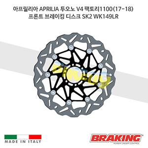 아프릴리아 APRILIA 투오노 V4 팩토리1100(17-18) 프론트 브레이킹 디스크 SK2 WK149LR